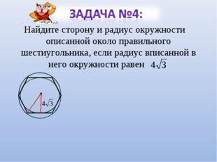 Найдите сторону и радиус окружности описанной около правильного шестиугольник