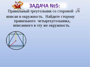 Правильный треугольник со стороной вписан в окружность. Найдите сторону прави