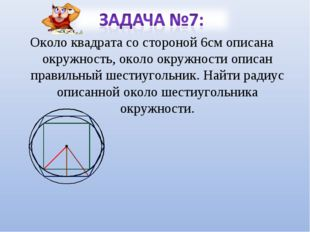 Около квадрата со стороной 6см описана окружность, около окружности описан пр