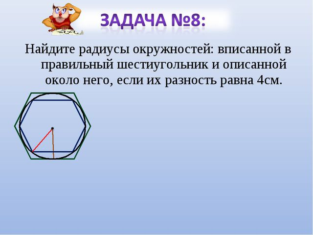 Найдите радиусы окружностей: вписанной в правильный шестиугольник и описанной...