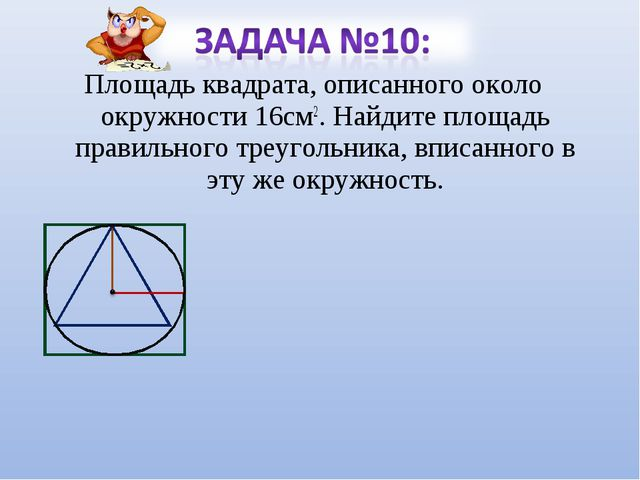 Площадь квадрата, описанного около окружности 16см2. Найдите площадь правильн...