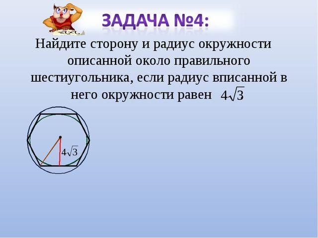 Найдите сторону и радиус окружности описанной около правильного шестиугольник...