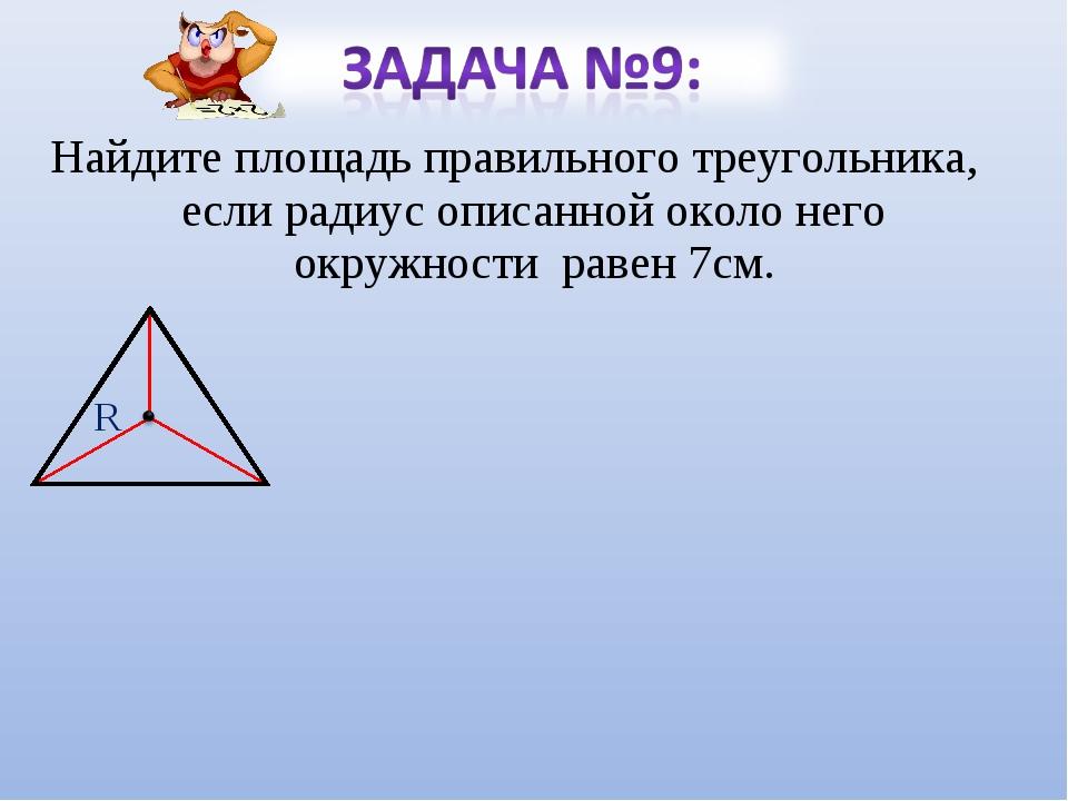 Найдите площадь правильного треугольника, если радиус описанной около него ок...