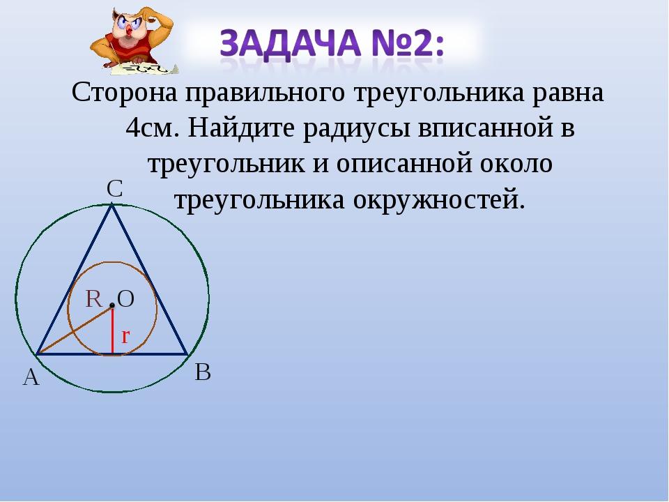 Сторона правильного треугольника равна 4см. Найдите радиусы вписанной в треуг...