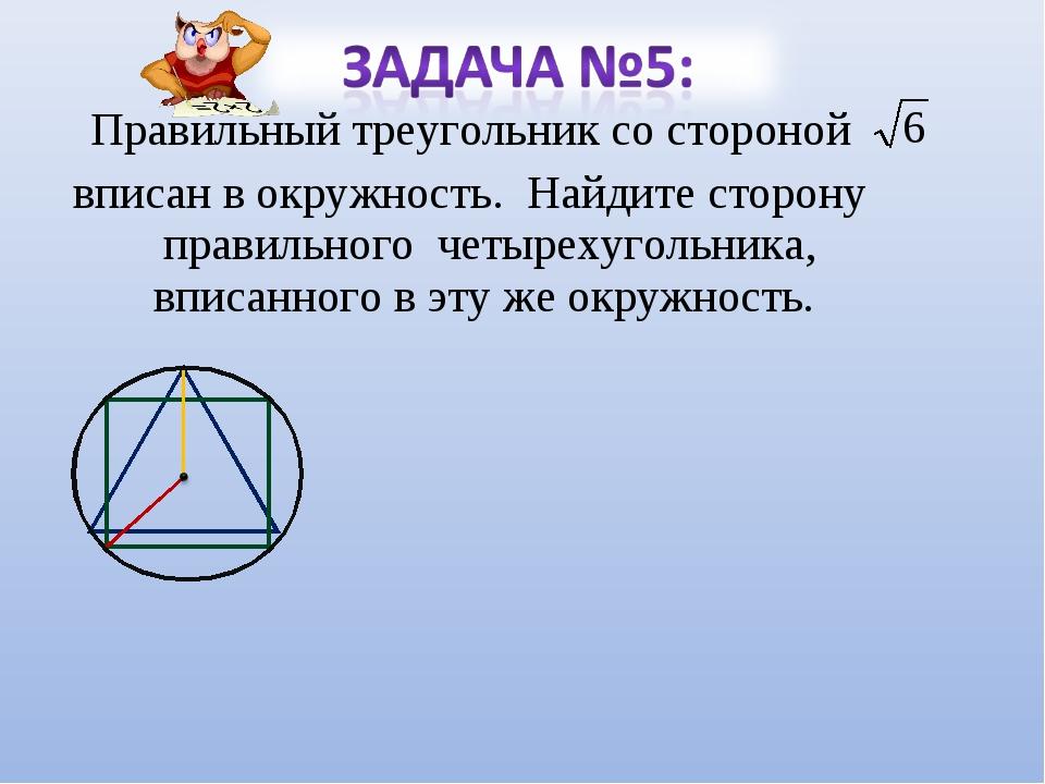 Правильный треугольник со стороной вписан в окружность. Найдите сторону прави...