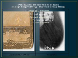 НАШИ ЗЕМЛЯКИ В РУССКО-ЯПОНСКОЙ ВОЙНЕ (27 января (9 февраля) 1904 года – 23 а