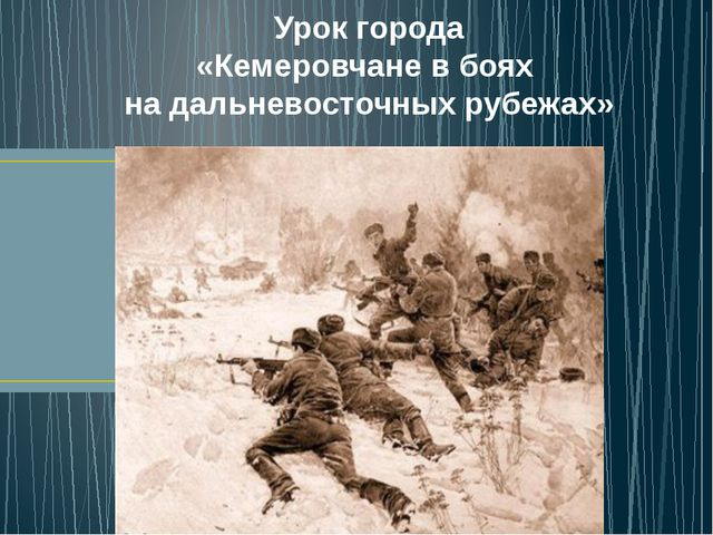 Урок города «Кемеровчане в боях на дальневосточных рубежах»