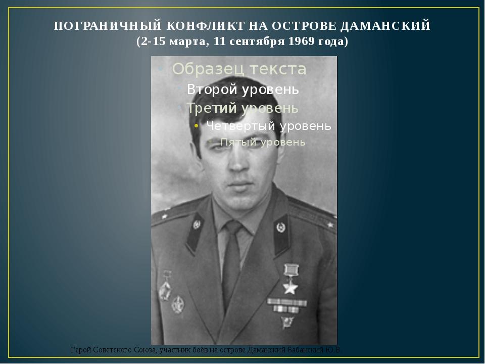 ПОГРАНИЧНЫЙ КОНФЛИКТ НА ОСТРОВЕ ДАМАНСКИЙ (2-15 марта, 11 сентября 1969 года)
