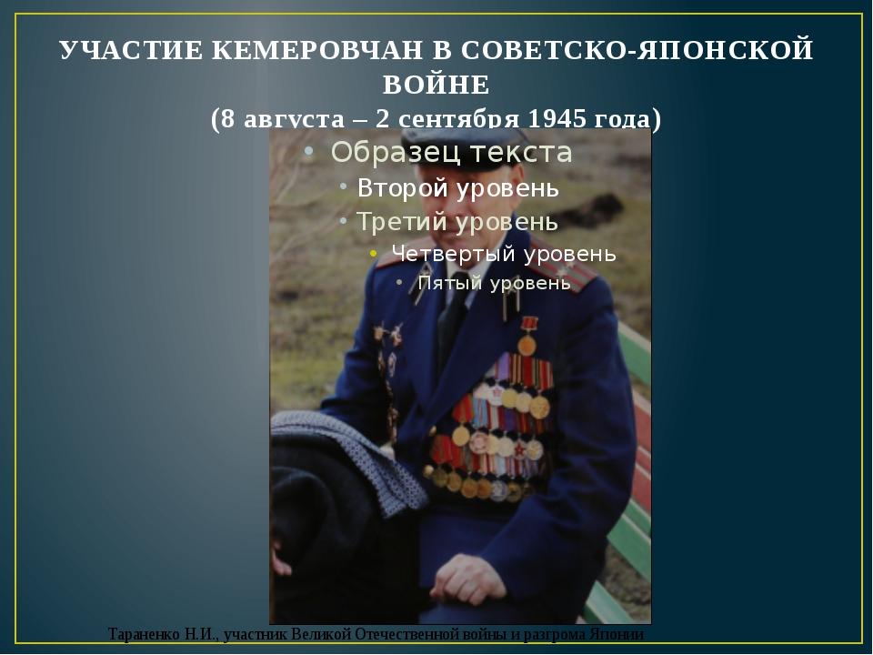 УЧАСТИЕ КЕМЕРОВЧАН В СОВЕТСКО-ЯПОНСКОЙ ВОЙНЕ (8 августа – 2 сентября 1945 года)
