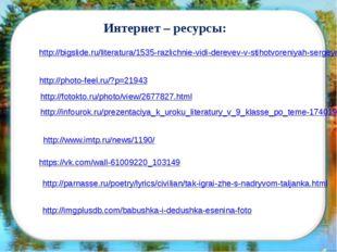 http://www.imtp.ru/news/1190/ http://parnasse.ru/poetry/lyrics/civilian/tak-i