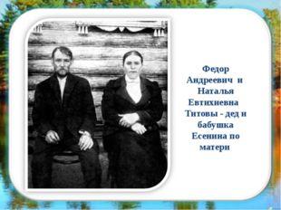 Федор Андреевич и Наталья Евтихиевна Титовы- дед и бабушка Есенина по ма