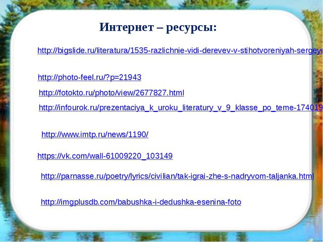 http://www.imtp.ru/news/1190/ http://parnasse.ru/poetry/lyrics/civilian/tak-i...