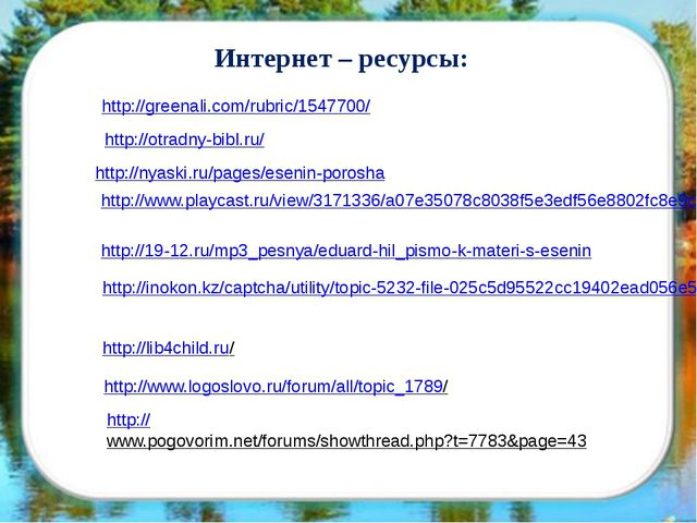 http://greenali.com/rubric/1547700/ http://nyaski.ru/pages/esenin-porosha htt...