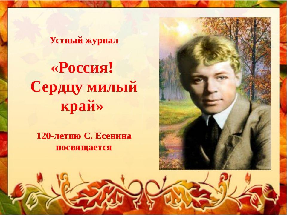 Устный журнал «Россия! Сердцу милый край» 120-летию С. Есенина посвящается