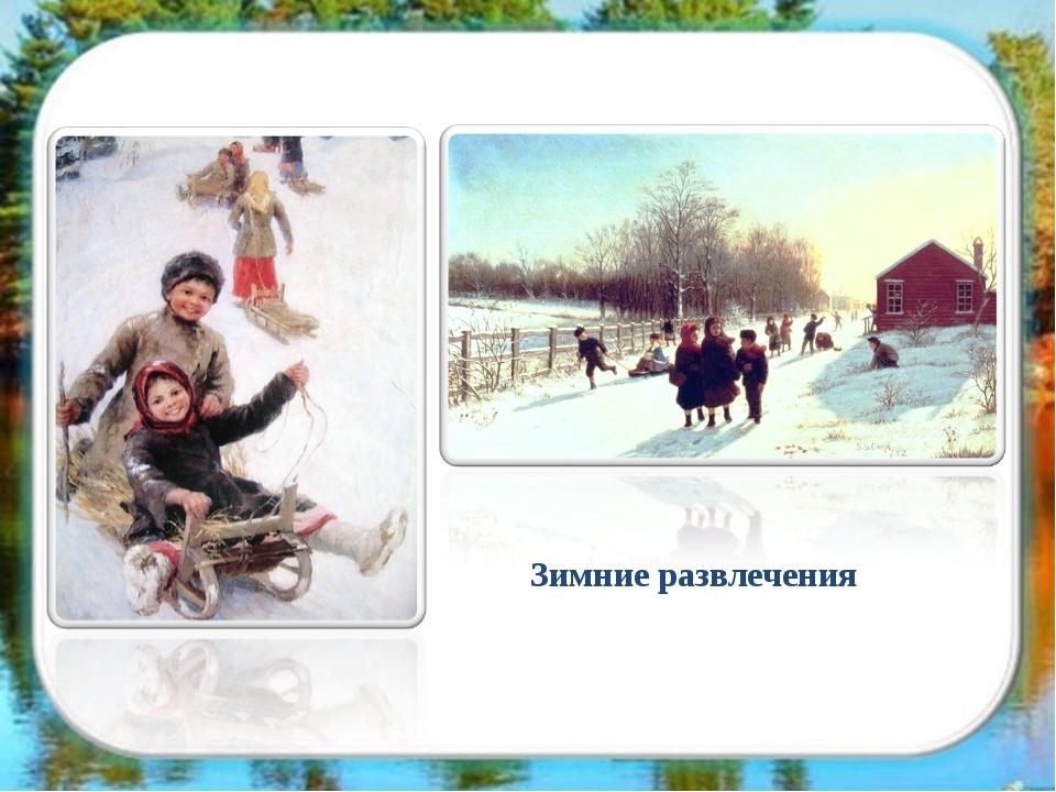Зимние развлечения