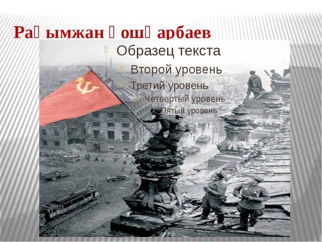 Рақымжан қошқарбаев