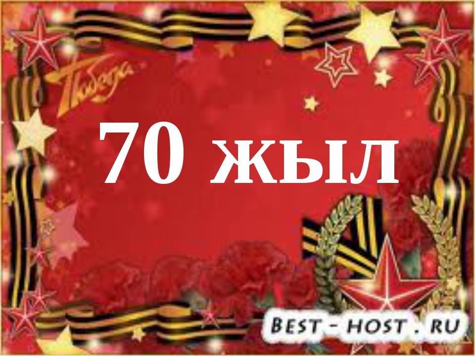 70 жыл