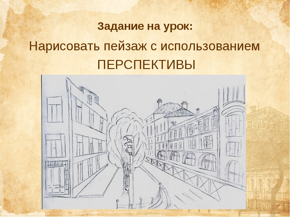 задачи на перспективу картинка орнамент
