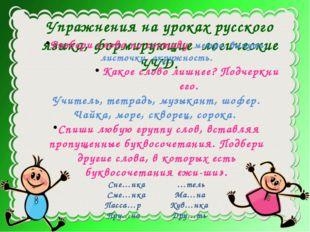 Упражнения на уроках русского языка, формирующие логические УУД. Разбери сло