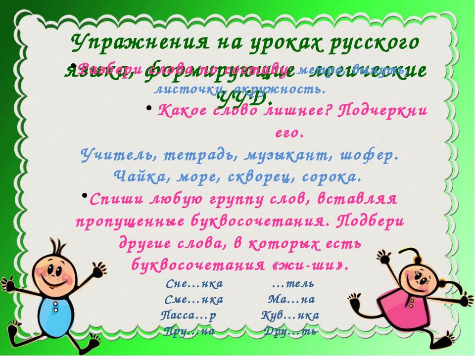 Упражнения на уроках русского языка, формирующие логические УУД. Разбери сло...