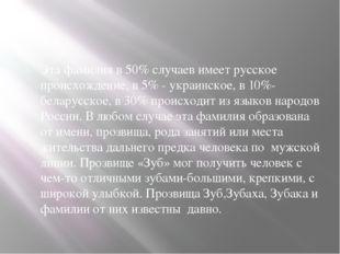 Эта фамилия в 50% случаев имеет русское происхождение, в 5% - украинское, в