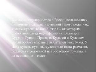 Большой популярностью в России пользовались различные виды каш и кушаний так