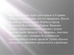Фамилия Вознюк берет свое начало в Украине. Мой папа рассказывал, что его пр