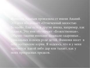 Фамилия Ананьев произошла от имени Ананий. Это имя обозначает «Отмеченный ми