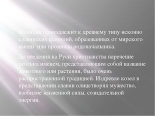 Фамилия принадлежит к древнему типу исконно славянских фамилий, образованных