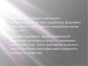 Фамилия Костюченко относится к распространенному типу украинских фамилий и о