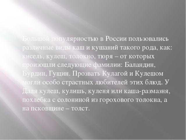 Большой популярностью в России пользовались различные виды каш и кушаний так...