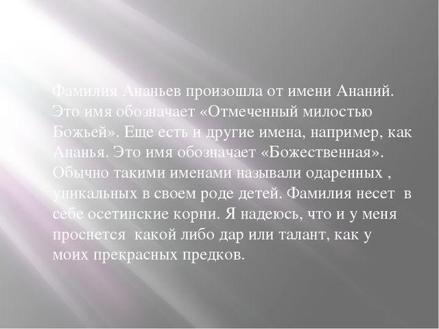 Фамилия Ананьев произошла от имени Ананий. Это имя обозначает «Отмеченный ми...