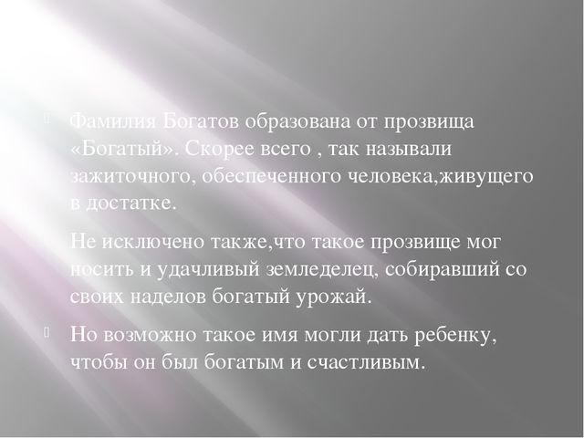 Фамилия Богатов образована от прозвища «Богатый». Скорее всего , так называл...