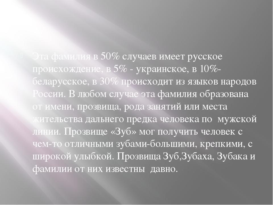 Эта фамилия в 50% случаев имеет русское происхождение, в 5% - украинское, в...