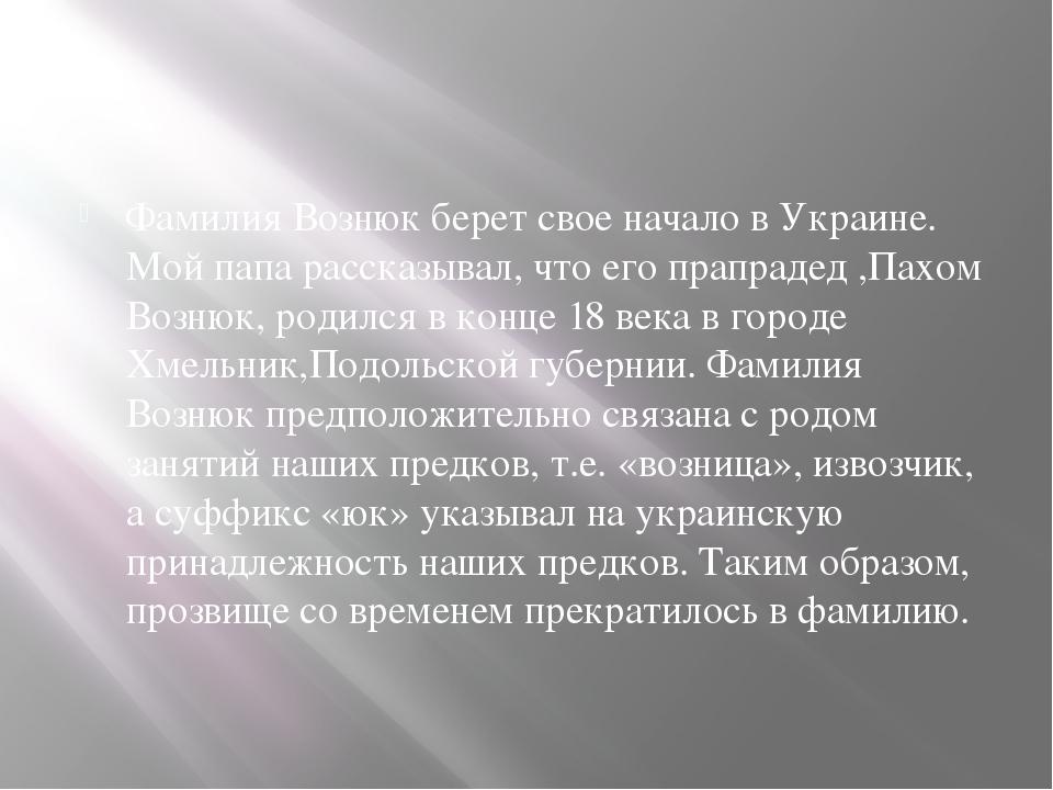 Фамилия Вознюк берет свое начало в Украине. Мой папа рассказывал, что его пр...