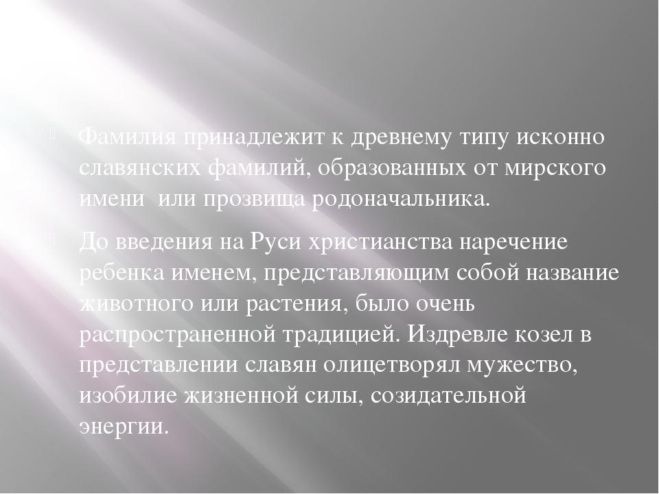 Фамилия принадлежит к древнему типу исконно славянских фамилий, образованных...