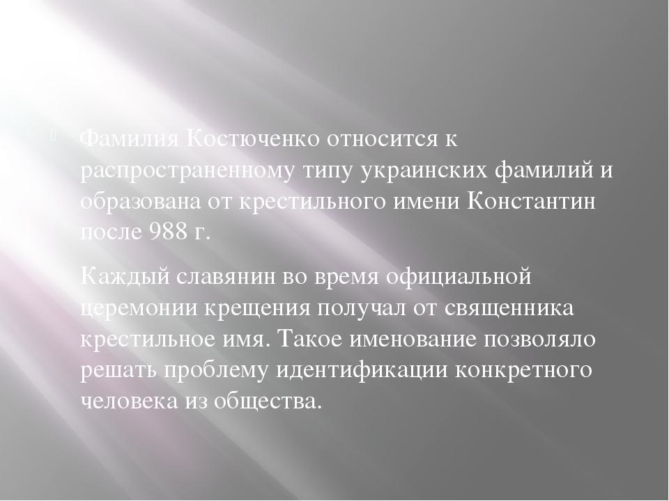 Фамилия Костюченко относится к распространенному типу украинских фамилий и о...