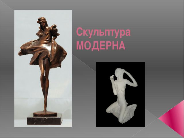 Скульптура МОДЕРНА