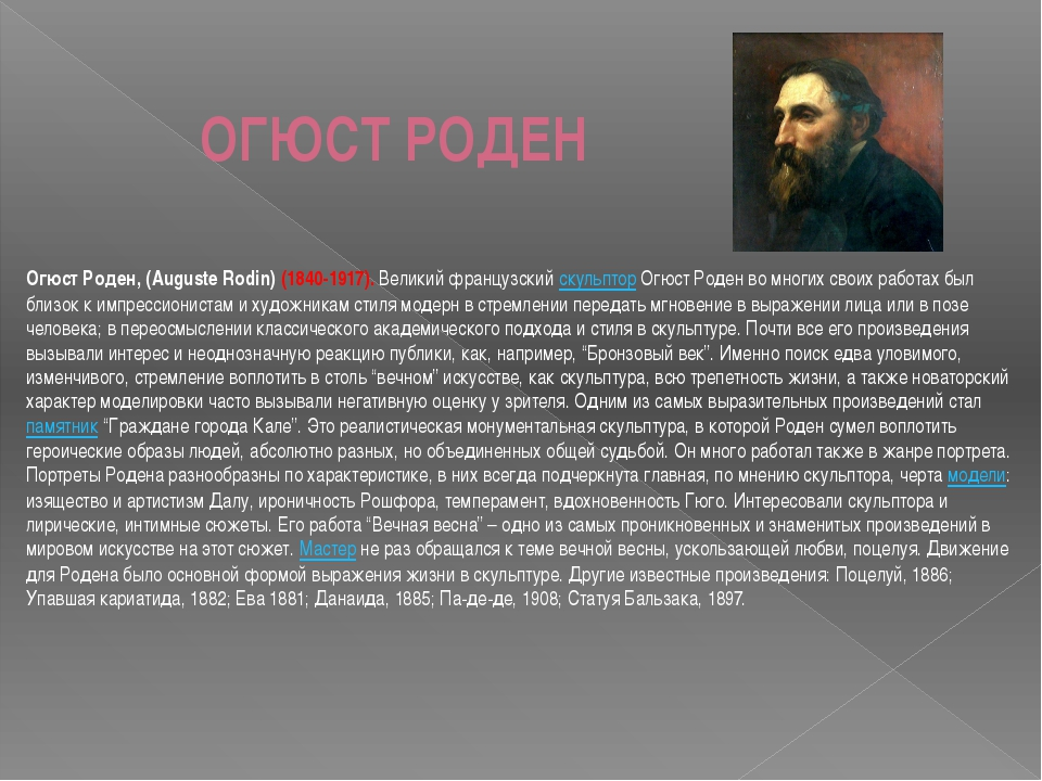 ОГЮСТ РОДЕН Огюст Роден, (Auguste Rodin) (1840-1917). Великий французский ску...