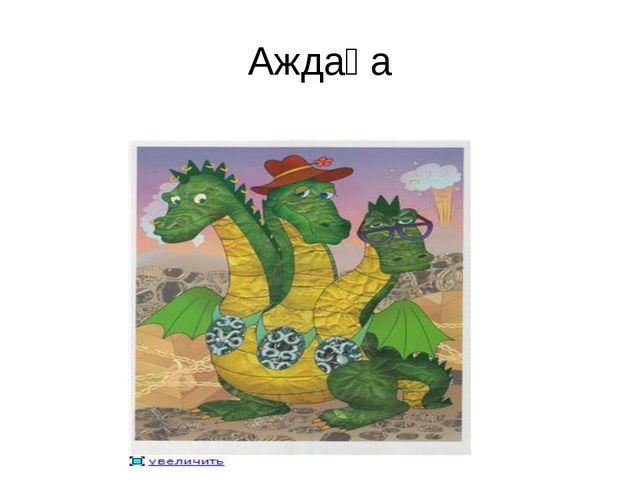 Аждаһа