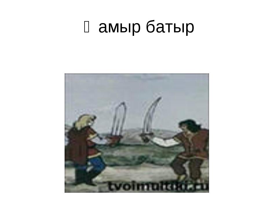 Ҡамыр батыр