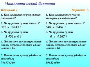 Математический диктант Вариант 1.Вариант 2. 1. Как называется результат слож