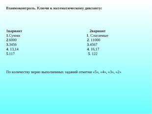 Взаимоконтроль. Ключи к математическому диктанту: 1вариант 2вариант 1.Сумма