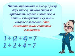 Чтобы прибавить к числу сумму двух чисел, можно сначала прибавить первое слаг