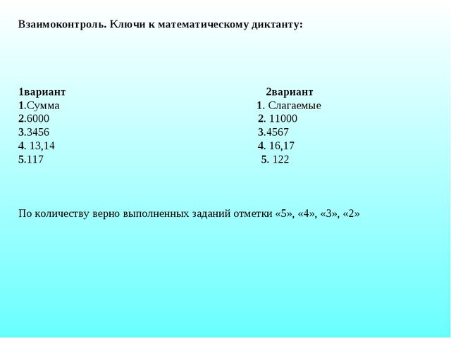 Взаимоконтроль. Ключи к математическому диктанту: 1вариант 2вариант 1.Сумма...