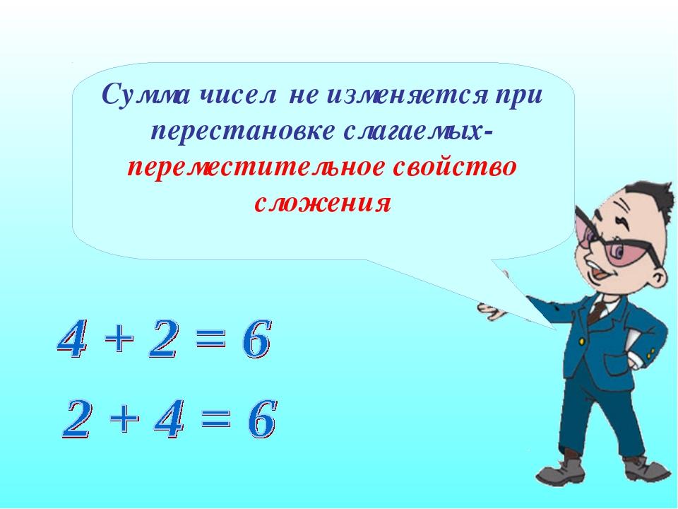 Сумма чисел не изменяется при перестановке слагаемых- переместительное свойст...