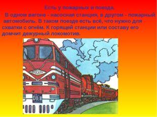 Есть у пожарных и поезда. В одном вагоне - насосная станция, в другом - пожар