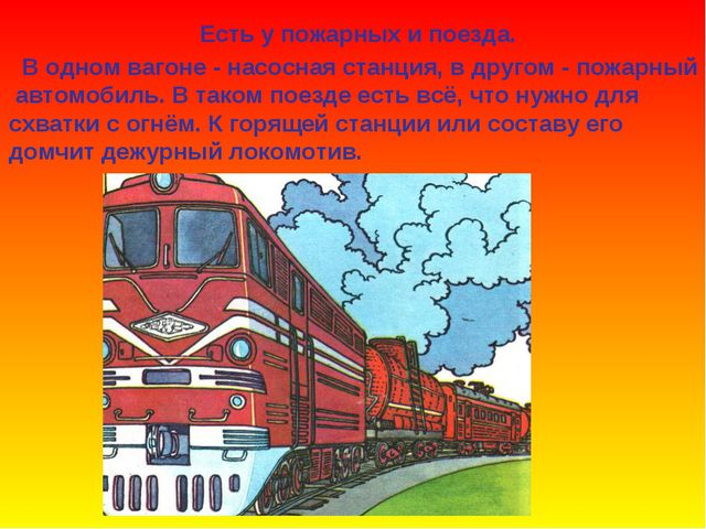 Есть у пожарных и поезда. В одном вагоне - насосная станция, в другом - пожар...