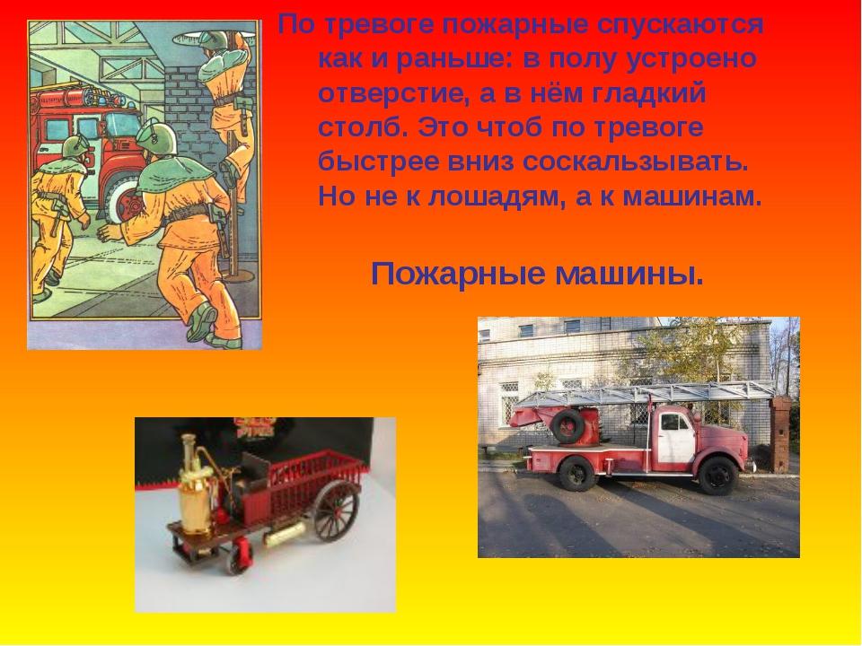 По тревоге пожарные спускаются как и раньше: в полу устроено отверстие, а в н...