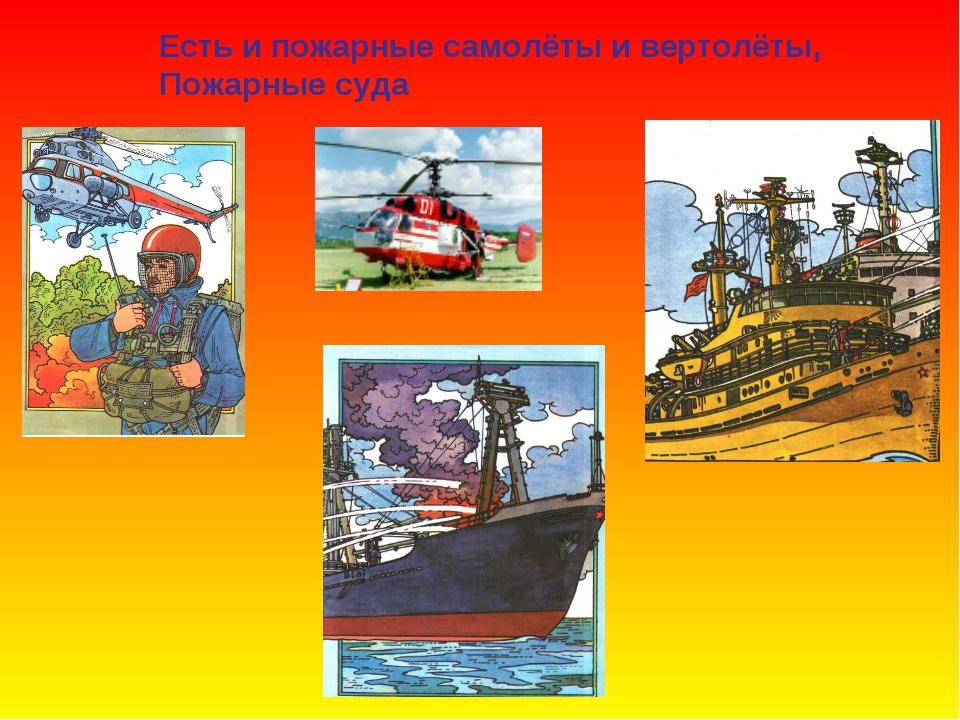 Есть и пожарные самолёты и вертолёты, Пожарные суда